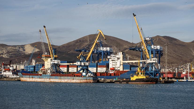 Эксперт оценил призыв Украины, Польши и Литвы ввести санкции против портов России
