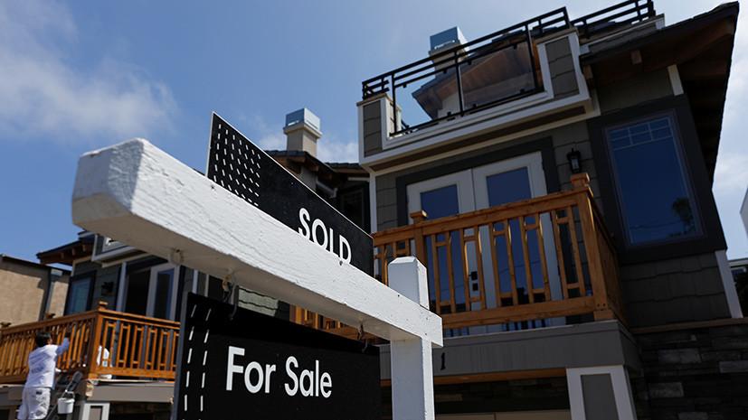 Жилищный тормоз: чем замедление американского рынка недвижимости угрожает экономике США