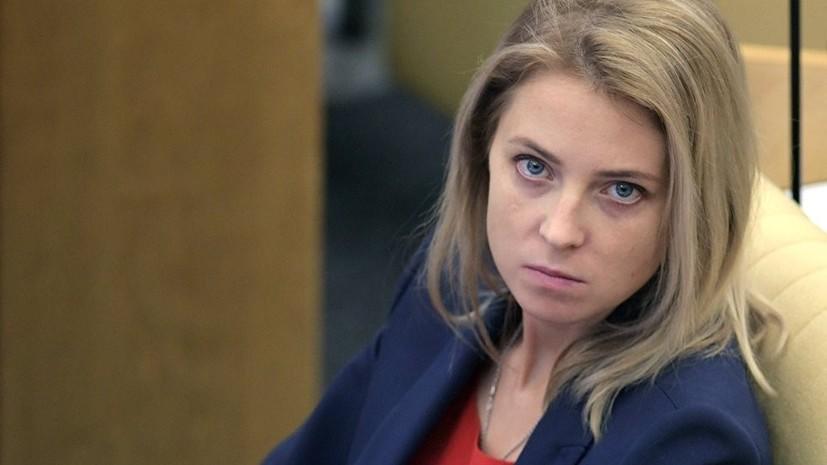 Поклонская оценила заявление экс-депутата Рады о блицкриге до Москвы