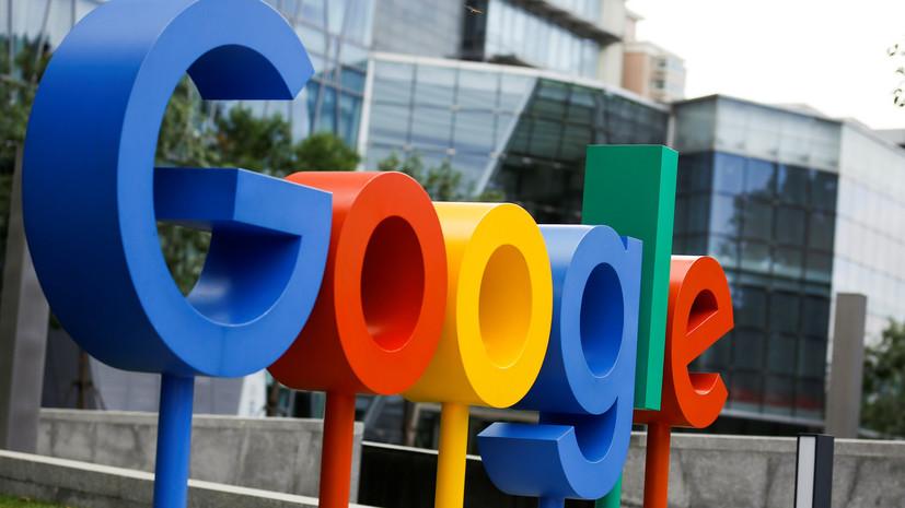 Роскомнадзор: Google готов соблюдать российское законодательство