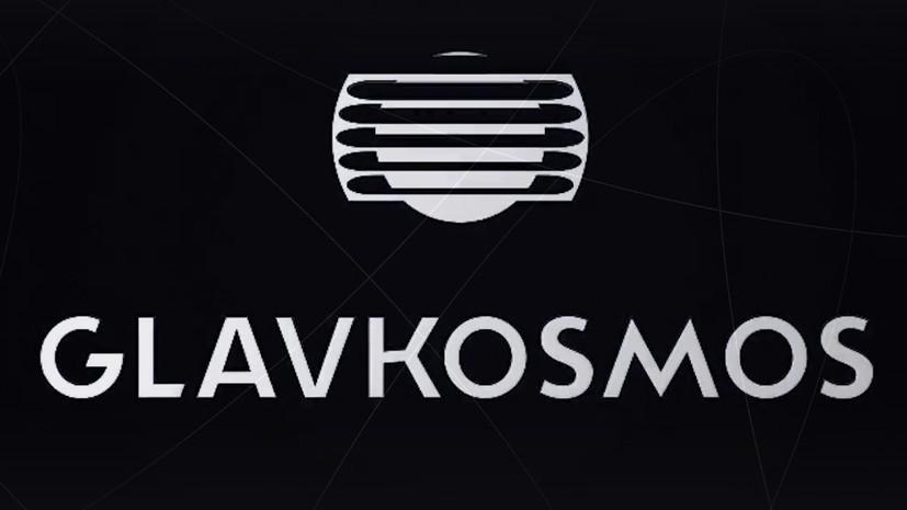 Глава компании «Главкосмос» ушёл в отставку