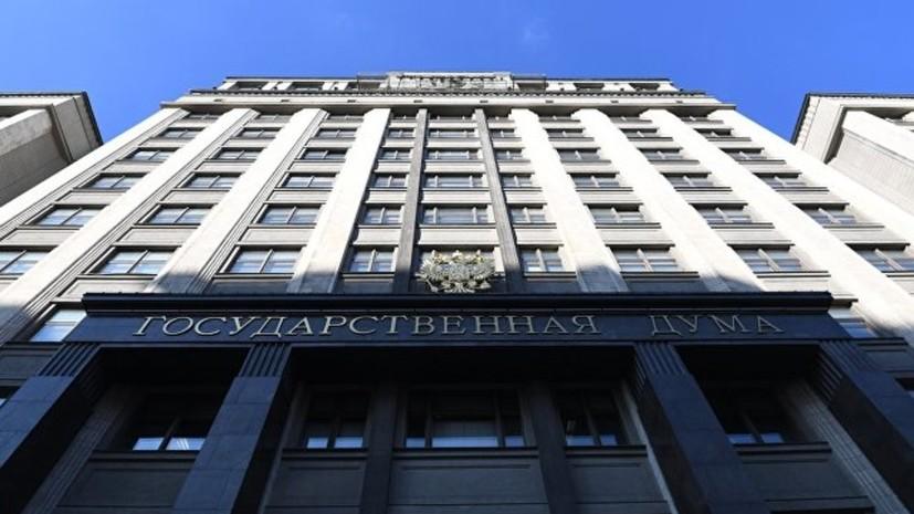 Госдума одобрила проекты о смягчении 282-й статьи УК