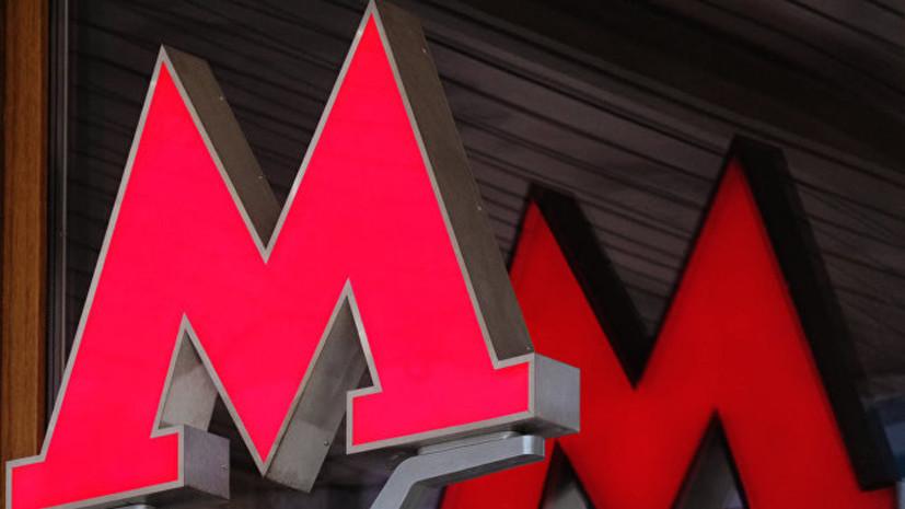 На красной ветке метро Москвы произошёл сбой из-за инцидента с пассажиром