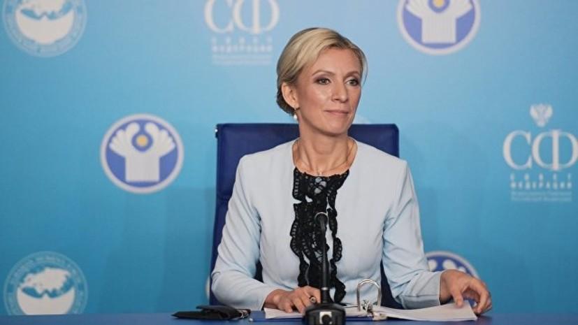 Захарова вспомнила Незнайку в ответ на призыв ФРГ закрыть «Миротворец»