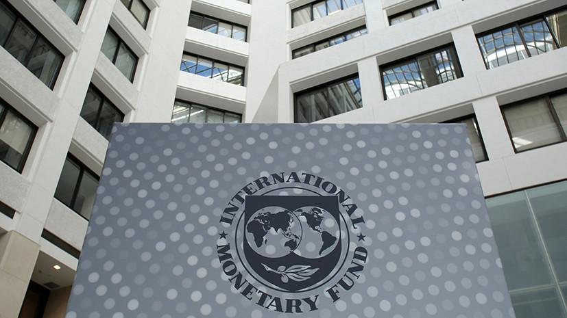 МВФ назвал условие рассмотрения новой программы поддержки Украины