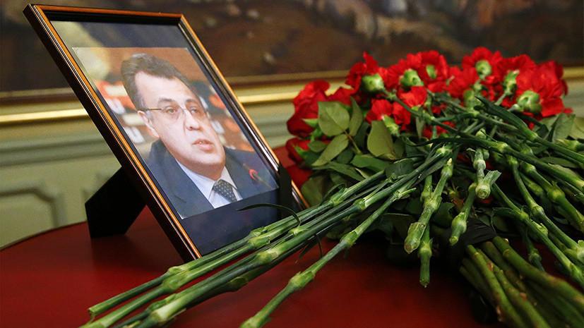 В Турции заявили о завершении следствия по делу об убийстве посла Карлова