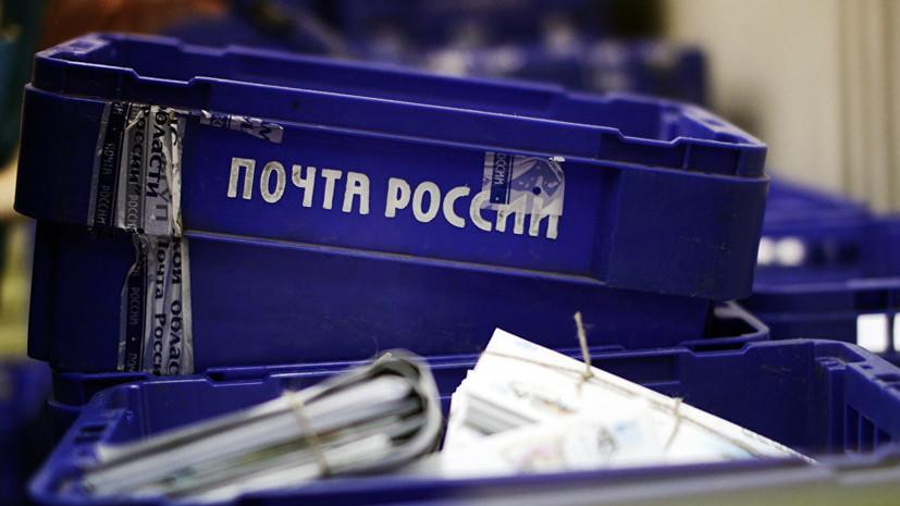 Почта России и силовики задержали банду похитителей посылок