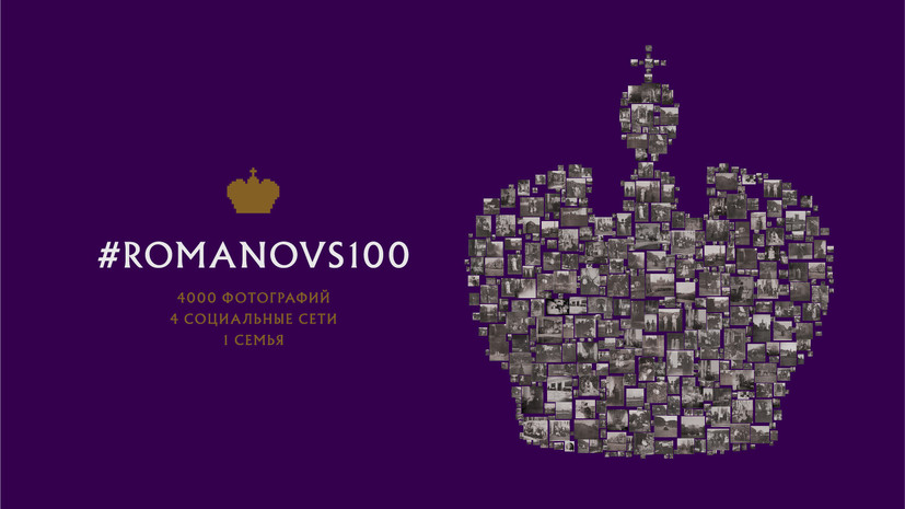 Проект RT #Romanovs100 получил премию Clio Entertainment