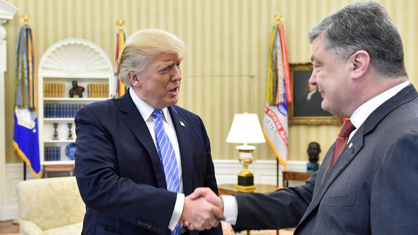 Порошенко поблагодарил Трампа за «непоколебимую солидарность»с Украиной