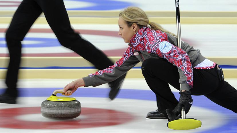 Женская сборная России по кёрлингу обыграла Италию на чемпионате Европы