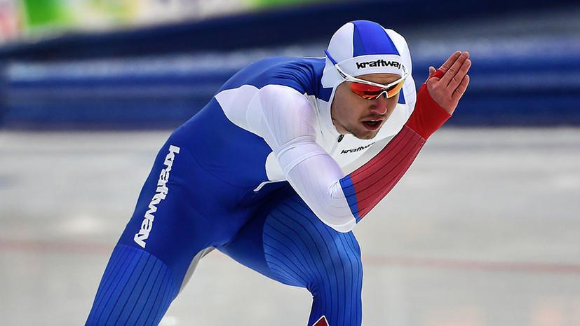 Золотые медали конькобежцев и исторический успех Климова: обзор соревнований по зимним видам спорта