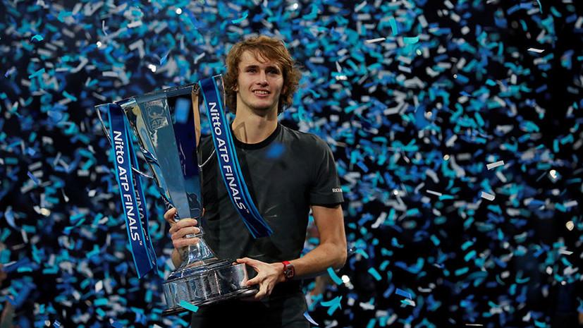 «Это удивительно — одолеть Федерера и Джоковича»: как теннисист Зверев выиграл Итоговый турнир ATP