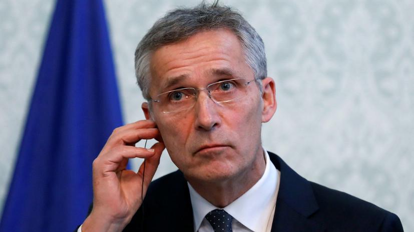 Столтенберг предостерёг ЕС от дублирования функций НАТО