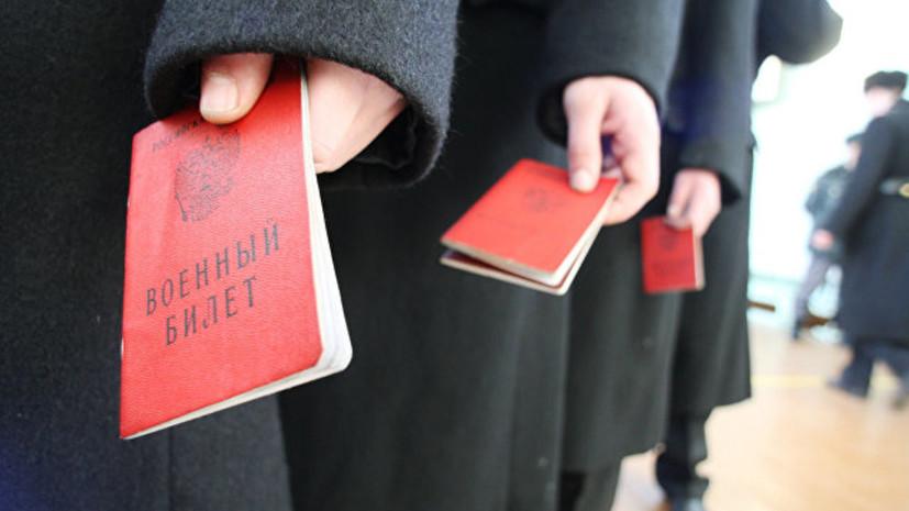 Госдума приняла закон о введении электронного военного билета