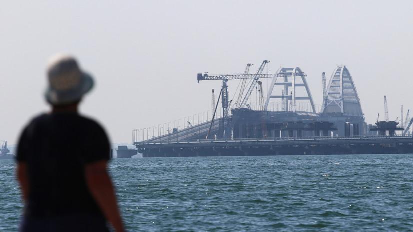 В Крыму заявивших о проседании моста представителей Украины пригласили на полуостров