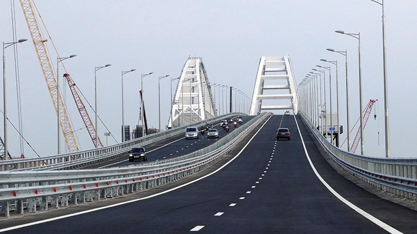 «Не даёт покоя украинской стороне»: в Крыму назвали мифом сообщения о проседании моста через Керченский пролив