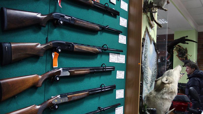 В Госдуме предложили ужесточить правила приобретения оружия