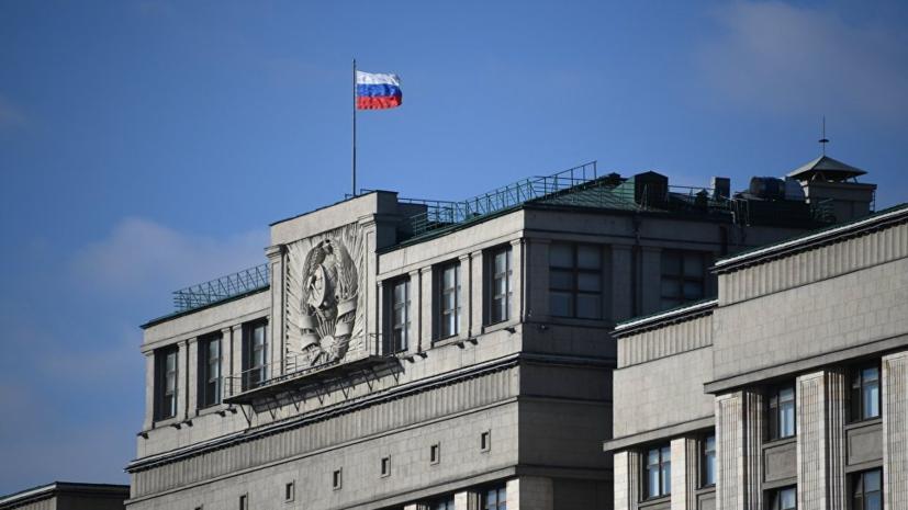 Госдума утвердила бюджет России на 2019—2021 годы
