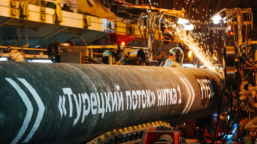 «Отстоять свои интересы»: будет ли Греция присоединяться к проекту газопровода «Турецкий поток»