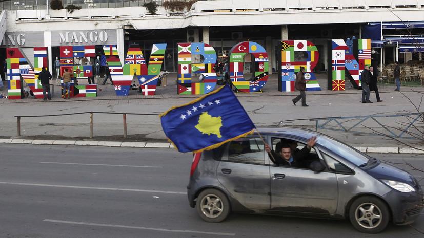 Власти Косова ввели пошлины в размере 100% на товары из Сербии