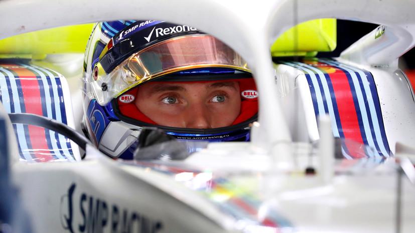 Сироткин заявил, что не будет выступать в «Формуле-1» в сезоне-2019