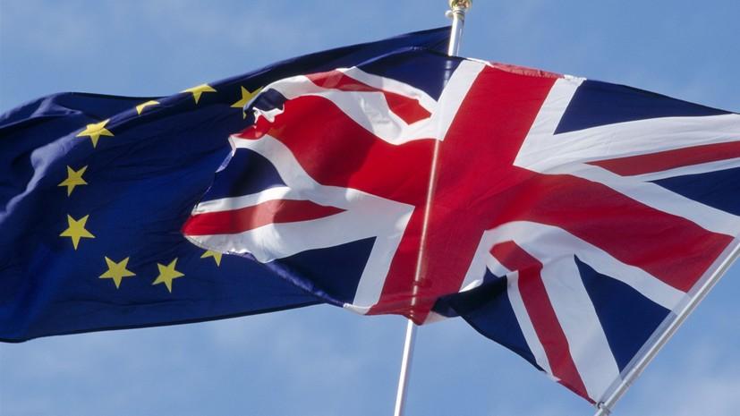 Эксперт прокомментировал согласованный проект декларации об отношениях Британии и ЕС
