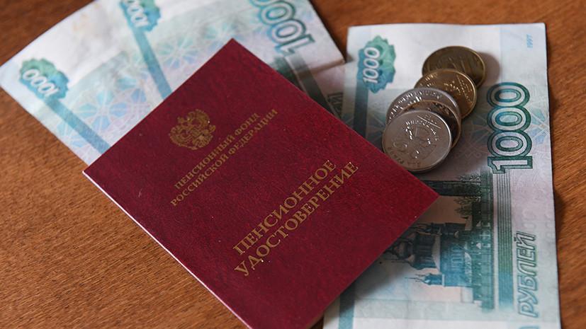 Позволит обеспечить устойчивость системы»: Госдума продлила заморозку накопительной части пенсий — РТ на русском
