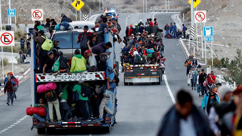 Политическое оружие: Трамп разрешил американским военным стрелять по мигрантам на границе с Мексикой