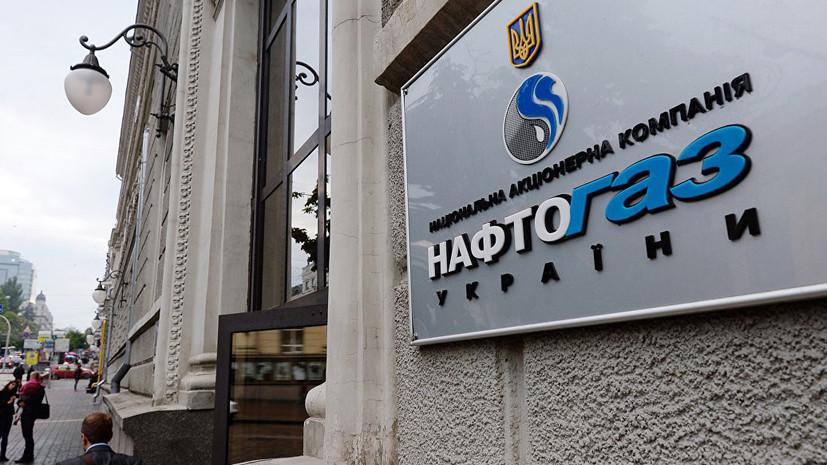 «Нафтогаз» назвал виновников отсутствия отопления вгосударстве Украина