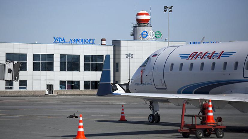 Названы самые популярные варианты названий для аэропортов в ПФО