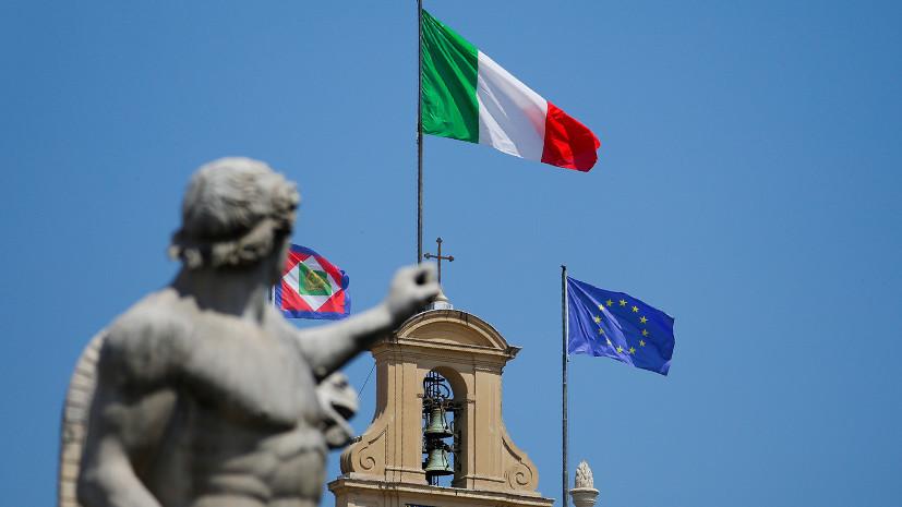 Римское право: сможет ли Италия избежать санкций ЕС из-за дефицита бюджета