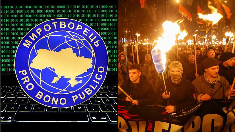 «Чистой воды демагогия»: как Украина уходит от ответственности за сайт «Миротворец»