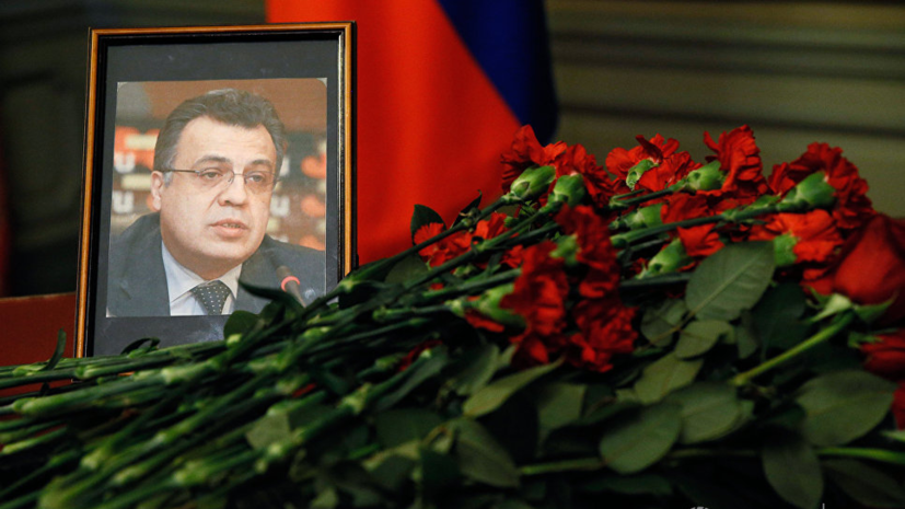 В Турции в суд передали дело об убийстве посла Карлова