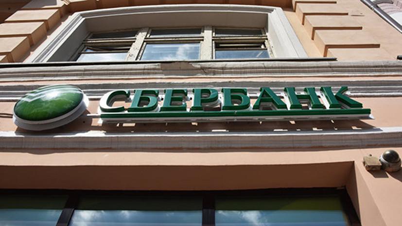 Суд в Киеве снял арест с акций и имущества «дочки» Сбербанка