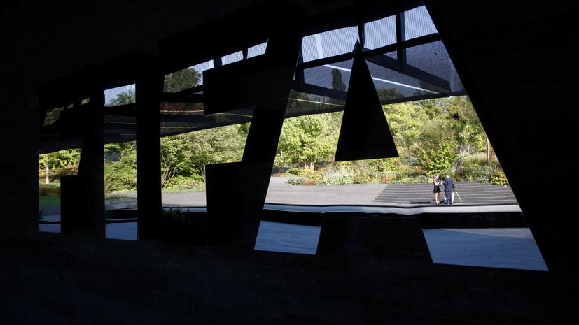 СМИ: Перед ЧМ-2018 в ФИФА помешали независимому антидопинговому расследованию