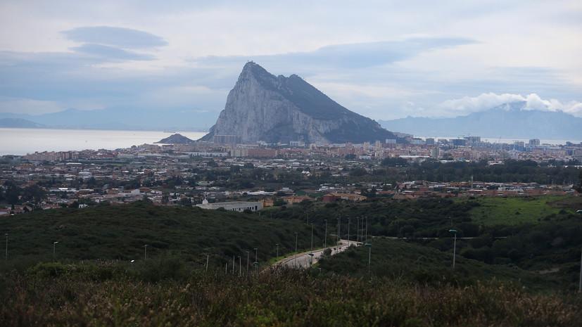 Испания достигла соглашения с Великобританией по Гибралтару