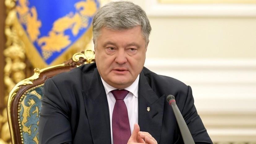 Порошенко заявил о необходимости завершить декоммунизацию на Украине
