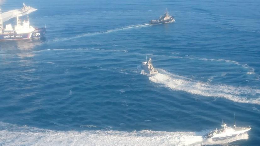Три корабля ВМС Украины незаконно вошли в территориальные воды России