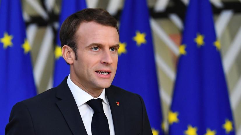 Макрон заявил о необходимости глубокой реформы ЕС