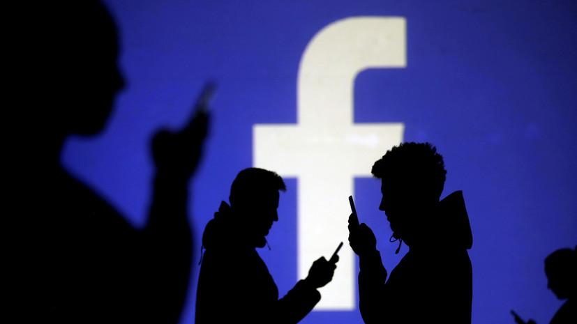 СМИ: Парламент Великобритании получил доступ к внутренним документам Facebook