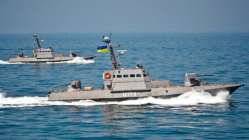 ФСБ сообщила о выдвинувшемся к кораблям ВМС Украины подкреплении