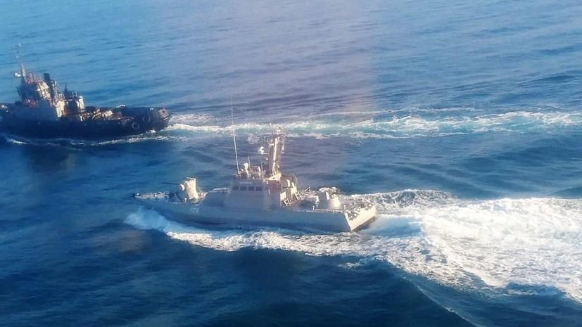 В ВМС Украины заявили, что предупреждали Россию о проходе кораблей