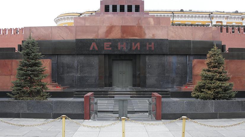 Генпрокуратуру просят проверить призыв депутата заменить тело Ленина копией