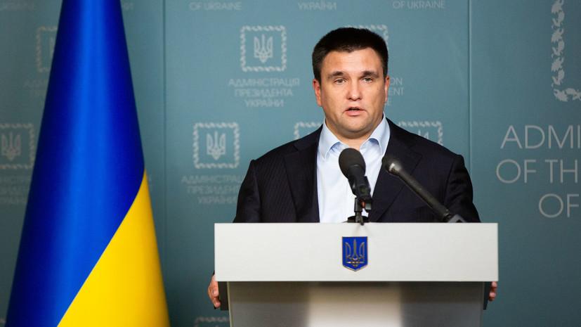 Климкин назвал военнопленными задержанных украинских моряков