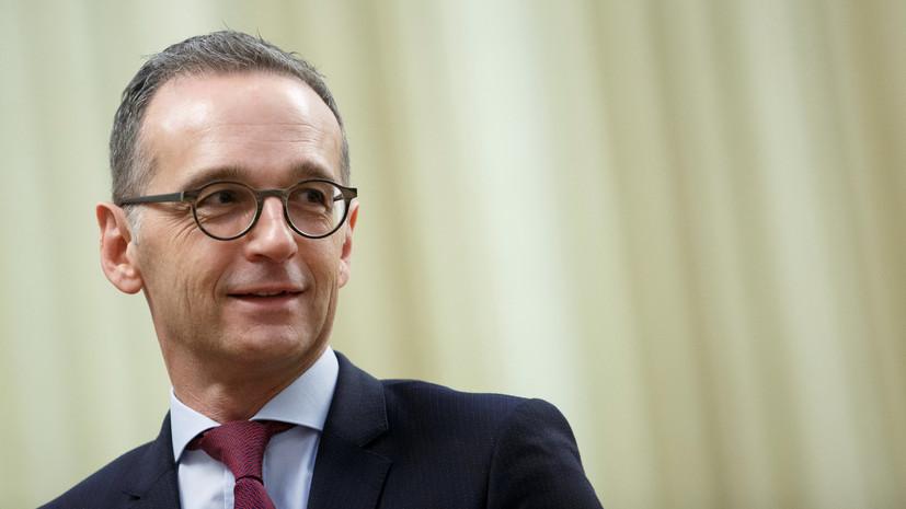Маас заявил о готовности Германии стать посредником между Россией и Украиной