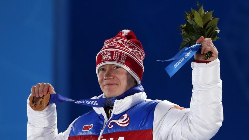 Бронзовый призёр ОИ-2014 Смышляев завершил карьеру