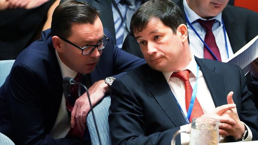 Полянский рассказал о поддержке Москвы членами СБ ООН в ходе неофициальных контактов
