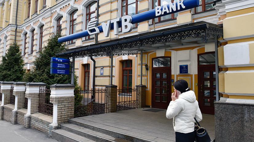 ВТБ заявил о попытках судов на Украине узаконить захват «дочек» банка