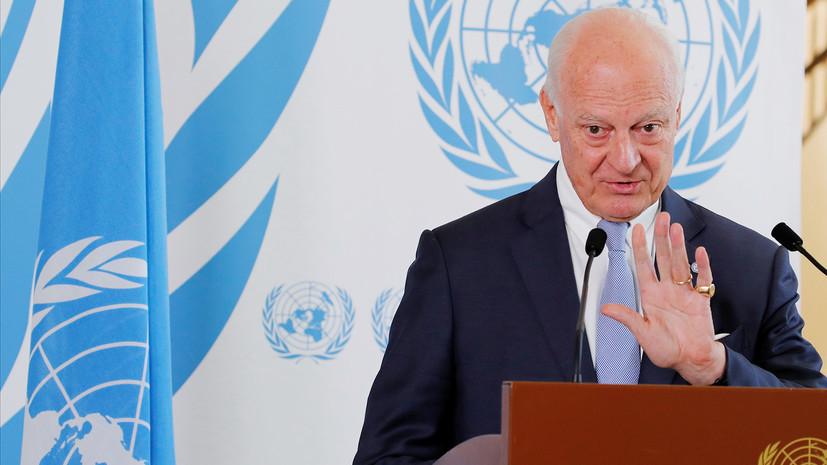 Де Мистура примет участие в переговорах в Астане