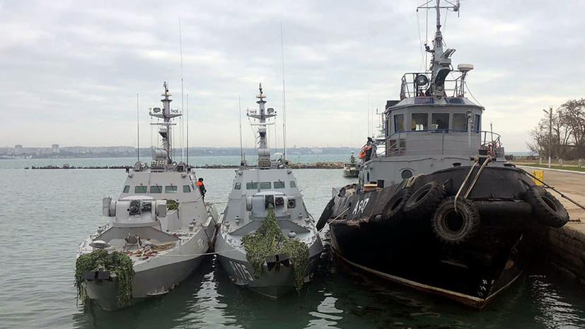 «Ранения не тяжёлые»: что известно о состоянии нарушивших границу РФ украинских моряков